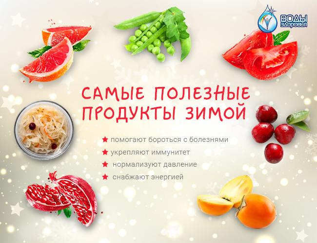 Какие Овощи Есть Зимой Чтобы Похудеть. 7 зимних продуктов для похудения